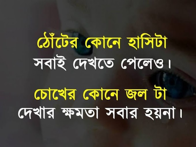 Koster SMS Pic Sad SMS Pictures Bengali SMS Images Download
