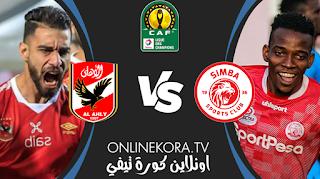 مشاهدة مباراة الأهلي وسيمبا بث مباشر اليوم 09-04-2021 في دوري أبطال إفريقيا