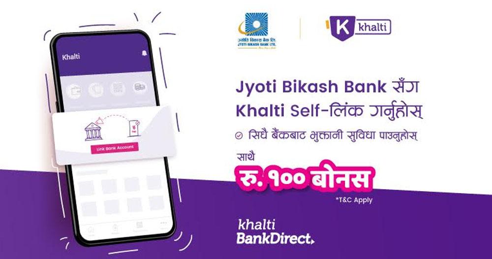 Jyoti Bikas Bank