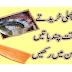 Taza Machli Ki Pehchan | Sign of buy fresh fish .