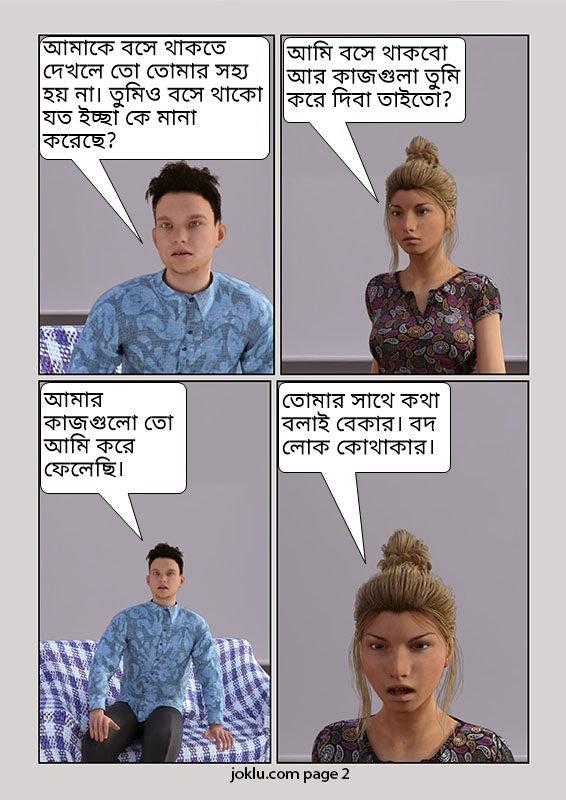 Perfect couple Bengali comics page 2