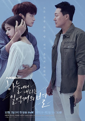The Smile Has Left Your Eyes, Korean Drama, Drama Korea, Korean Drama The Smile Has Left Your Eyes, Drama Korea The Smile Has Left Your Eyes, Korean Drama Review, Review By Miss Banu, Blog Miss Banu Story, Korean Drama 2018, Remake Japanese Drama, Ending The Smile Has Left Your Eyes, Sinopsis Drama Korea The Smile Has Left Your Eyes, My Feeling, My Opinion, OST The Smile Has Left Your Eyes, Cast, Poster Drama Korea The Smile Has Left Your Eyes, Seo In Guk New Drama, Pelakon Drama Korea The Smile Has Left Your Eyes, Seo In Guk, Jung So Min, Park Sung Woong, Go Min Si, Seo Eun Soo, Do Sang Woo, Kim Ji Hyun, Jang Young Nam, Kwon Soo Hyun,