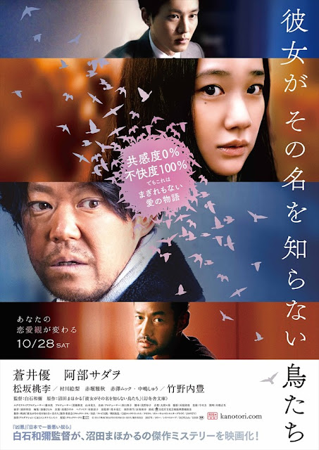 Sinopsis/ Trailer Movie Jepang : Birds Without Names /彼女がその名を知らない鳥たち