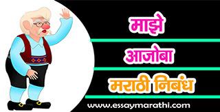 maze-ajoba-marathi-nibandh