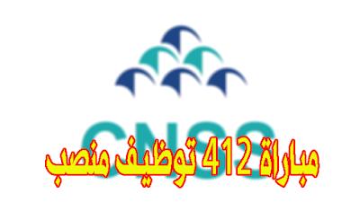 إعلان توظيف بالصندوق الوطني للضمان الاجتماعي 2019