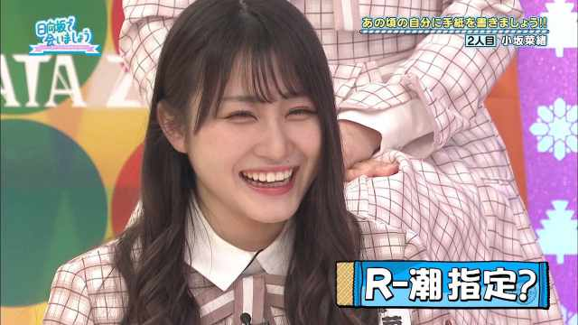 Hinatazaka de Aimashou ep107