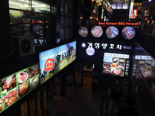 Best Korean BBQ Restaurant House Seoul