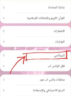 خل مشكلة حظر واتساب عمر