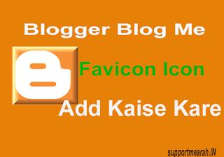 blogger blog me favicon icon kaise add kare
