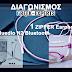 ΔΙΑΓΩΝΙΣΜΟΣ - Κέρδισε 1 Bluedio N2 Bluetooth και 1 ZIPPER Earphone