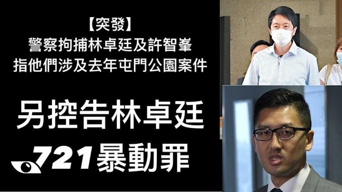 【721元朗】警方今晨拘捕許智峯、林卓庭 辯稱警黑勾結是子虛烏有