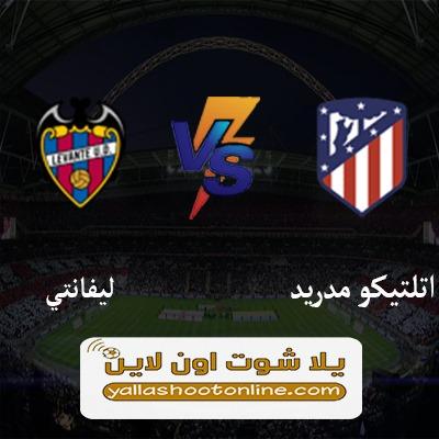 مباراة اتلتيكو مدريد وليفانتي اليوم