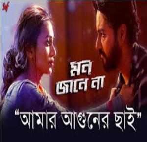 Amar Agoner Chai Song Lyrics (আমার আগুনের ছাই) গান লিরিক্স ডাউনলোড by Raj Barman