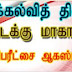 தரம் - 5  - கத்தோலிக்கத் திருமறை - நிகழ்நிலைப் பரீட்சை - 2021