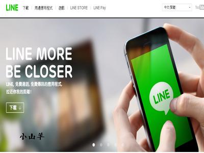 line電腦版下載中文版