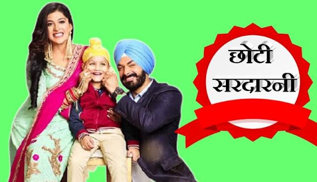 Chhoti sardarni actor & actress real name and age in hindi, chhoti sardarni star cast name