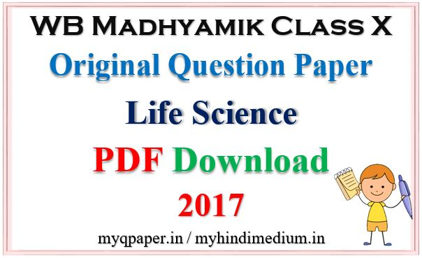 PDF Download Madhyamik Life Science Question Paper 2017 | जीव विज्ञान प्रश्नपत्र | Life Science Original Question Paper 2017 WB | West Bengal Board Class X | Madhyamik Class 10th Old Question Paper | Madhyamik 2017 Question Paper | Free PDF Download | Last 10 Years Question | WBBSE