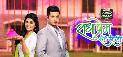 Radha Prem Rangi Rangali Cast