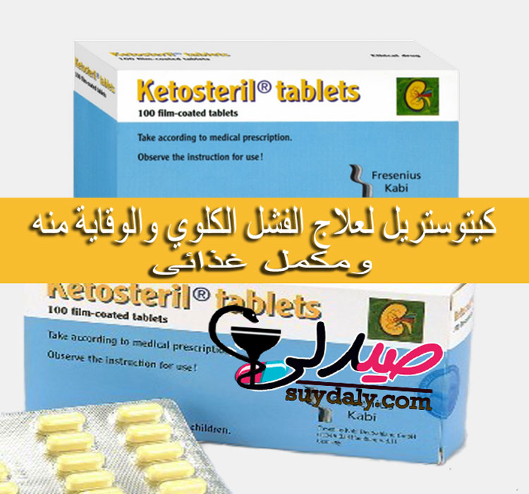 كيتوستريل أقراص Ketosteril Tablets مكمل غذائي لعلاج الفشل الكلوي والوقاية منه  الجرعة وطريقة الاستخدام وموانع الاستعمال والسعر في 2021