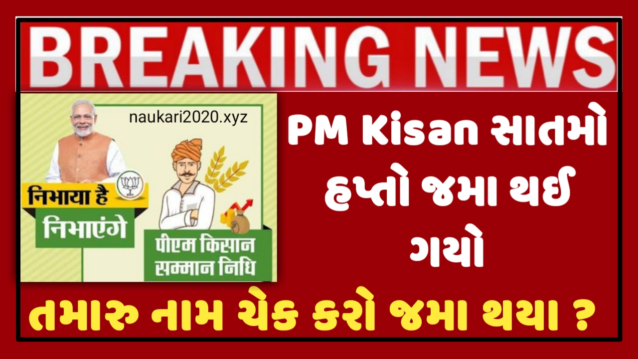 Pm Kisan Seventh Installment Credited, Check Beneficiaries list And Status (pmkisan.gov.in)