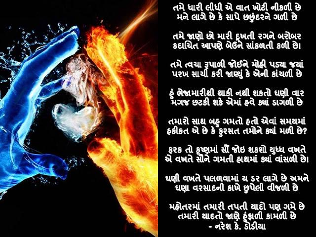 तमे धारी लीधी ए वात खोटी नीकळी छे  Gujarati Gazal By Naresh K. Dodia