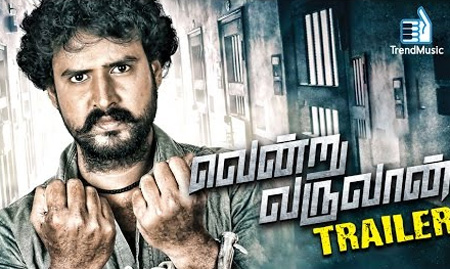 Vendru Varuvaan Official Trailer | New Tamil Movie | Veerabharathi, Sameera | Trend Music