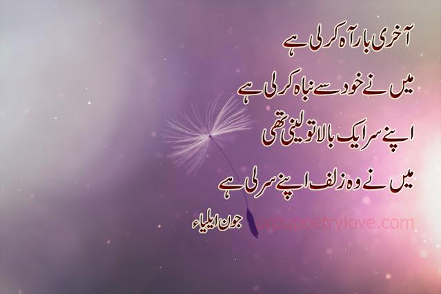 urdu poetry lovers