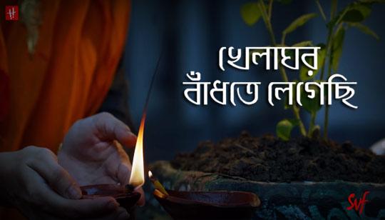 Khelaghor Bandhte Legechi Lyrics Rabindrasangeet
