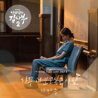 Download Lagu Mp3 MAMAMOO – I Miss You [Romantic Doctor Teacher Kim 2 OST Part.6]