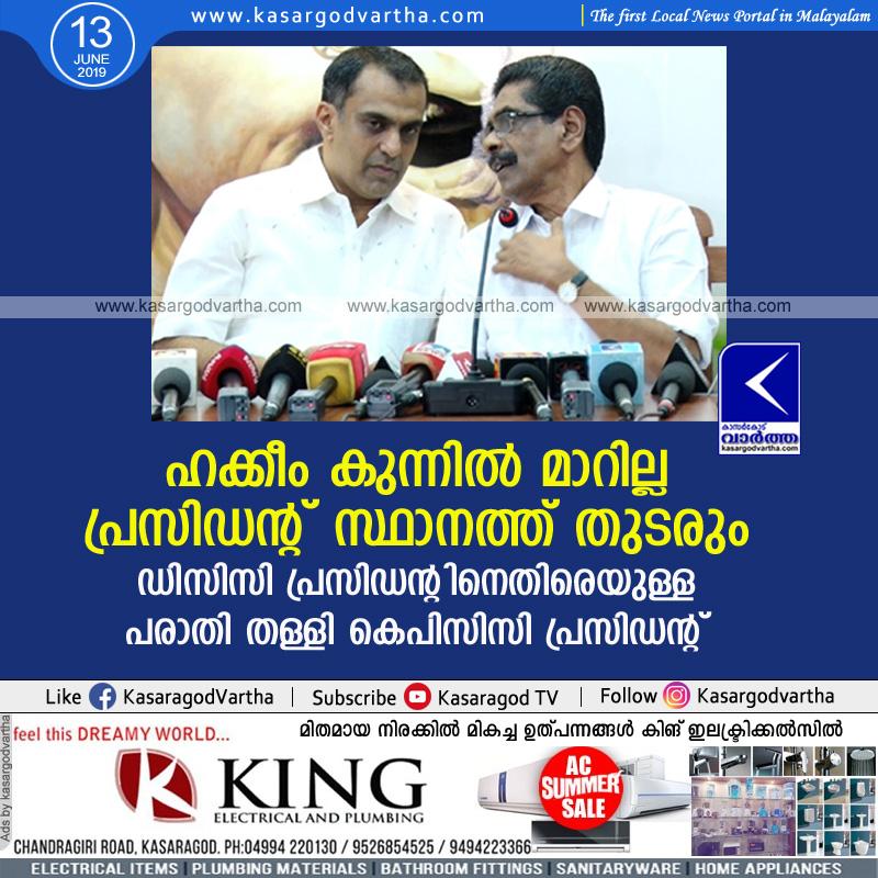 Kerala, news, kasaragod, Politics, DCC, Hakeem Kunnil, KPCC-president, hakeem kunnil will continues as dcc president