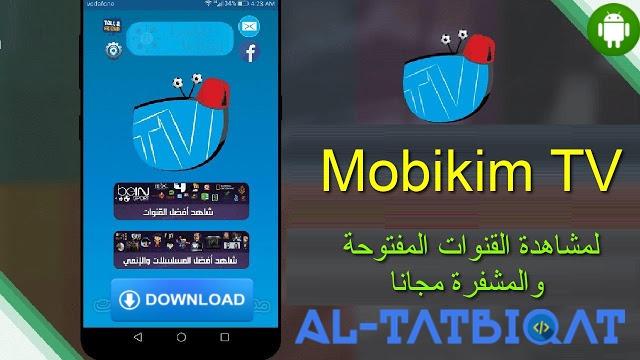 تحميل تطبيق Mobikim 2020  لمشاهدة القنوات بث مباشر