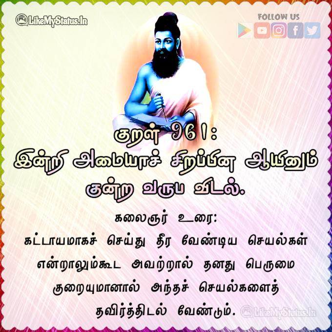 திருக்குறள் அதிகாரம் - 97 மானம் ஸ்டேட்டஸ்