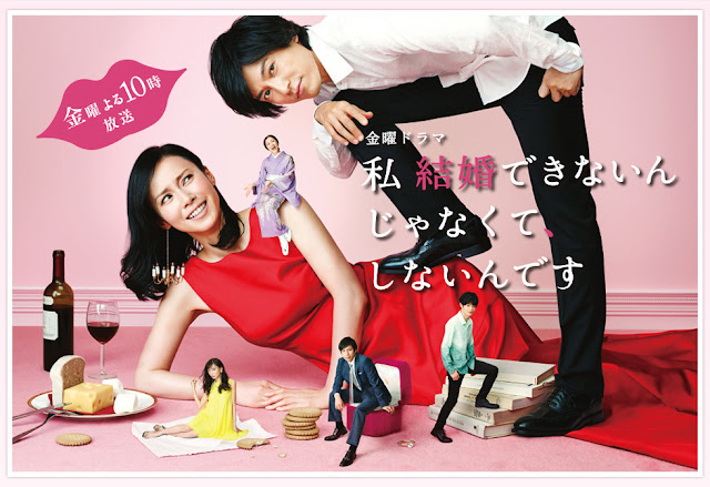 Download Dorama Jepang Watashi Kekkon Dekinainjanakute, Shinain Desu Batch Subtitle Indonesia