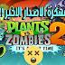 الحلقة 51 | تحميل لعبة Plants vs. Zombies™ 2 v6.9.1 مهكرة وكاملة للاندرويد الاصدار الاخير | كل شئ غير محدود !!