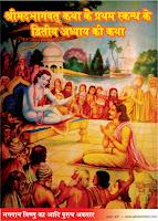 श्रीमदभागवत् कथा के प्रथम स्कन्ध के द्वितीय अध्याय की कथा - Srimadbhagwat Katha