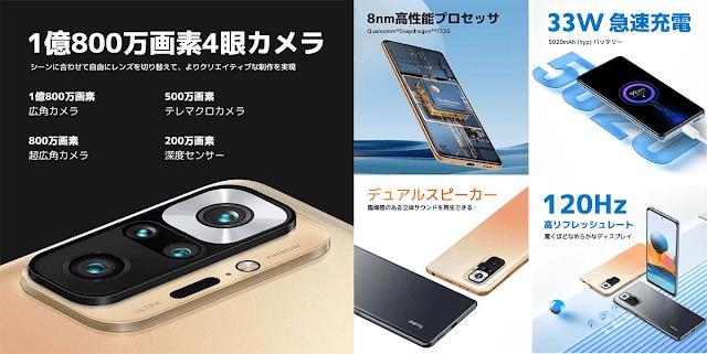 Redmi Note 10 Pro、実質12689円のセールをBIGLOBEモバイルが開始!適用条件も難しくなく、ポイント還元にて