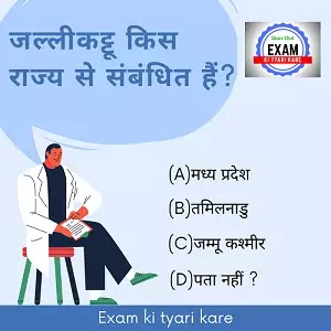 Gk Questions for ssc exam /ssc gk questions in hindi- today gk quiz in hindi