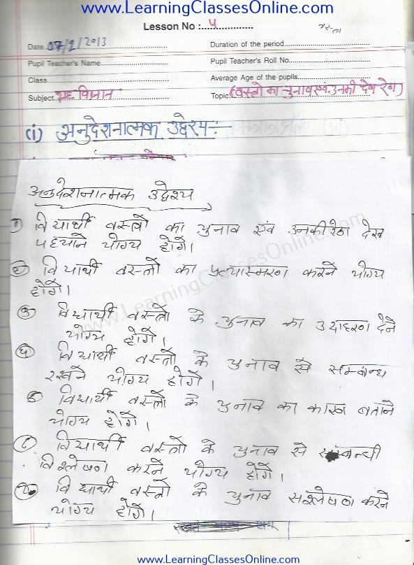 गृह विज्ञान पाठ योजना (वस्त्रो का चुनाव एवं उनकी रेख देख) Class 9 in Hindi for teachers free download pdf