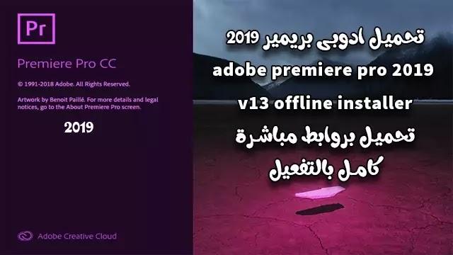 تحميل بريمير 2019 / adobe premiere pro 2019 v13 offline installer كامل بالتفعيل