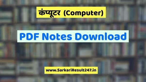 Basic Computer GK Notes in Hindi - कंप्यूटर के बेसिक नोट्स को यहां से डाउनलोड करें