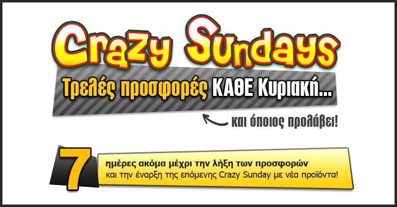 Νέες Crazy Sundays Υπέρ Προσφορές