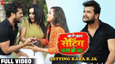 Setting Kara K Ja Song Lyrics - Khesari Lal Yadav - Bhojpuri songs Lyrics