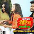Setting Kara K Ja Song Lyrics - Khesari Lal Yadav - Bhojpuri songs Lyrics
