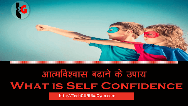 what-is-self-confidence-Hindi