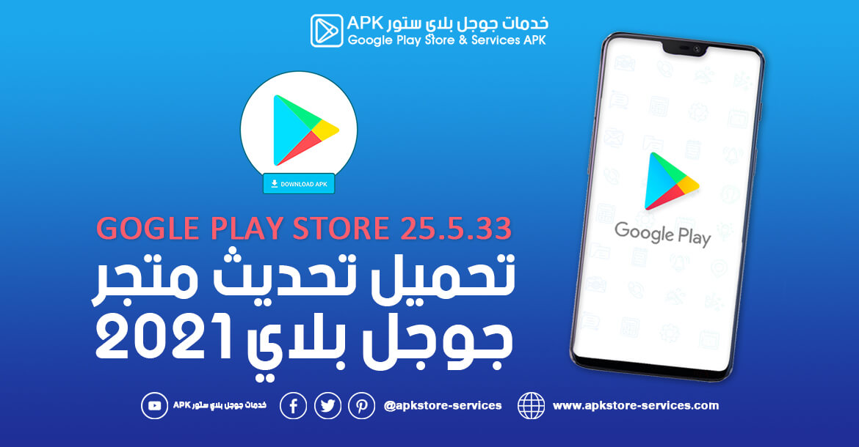 تنزيل متجر Play - تحديث متجر بلاي 2021 Google Play Store 25.5.33-all