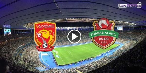 موعد مباراة شاهر خودرو وشباب الأهلي دبي بث مباشر بتاريخ 17-09-2020 دوري أبطال آسيا