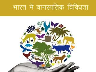 भारत में वानस्पतिक विविधता