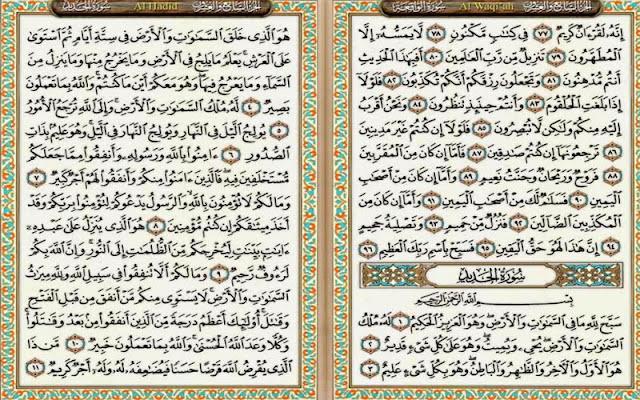 apa doa surat setelah membaca surat al waqiah
