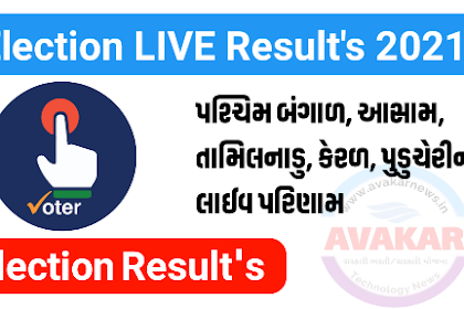 Election Results 2021 Live Updates – How To Check Results @results.eci.gov.in
