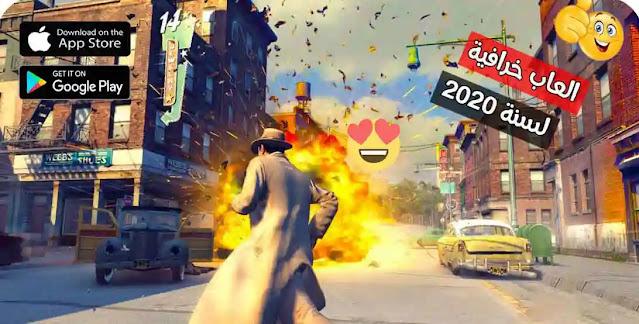 أفضل ألعاب هواتف أندرويد وأيفون لسنة 2020